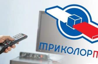 Код активации Триколор ТВ: что это такое и где его найти фото