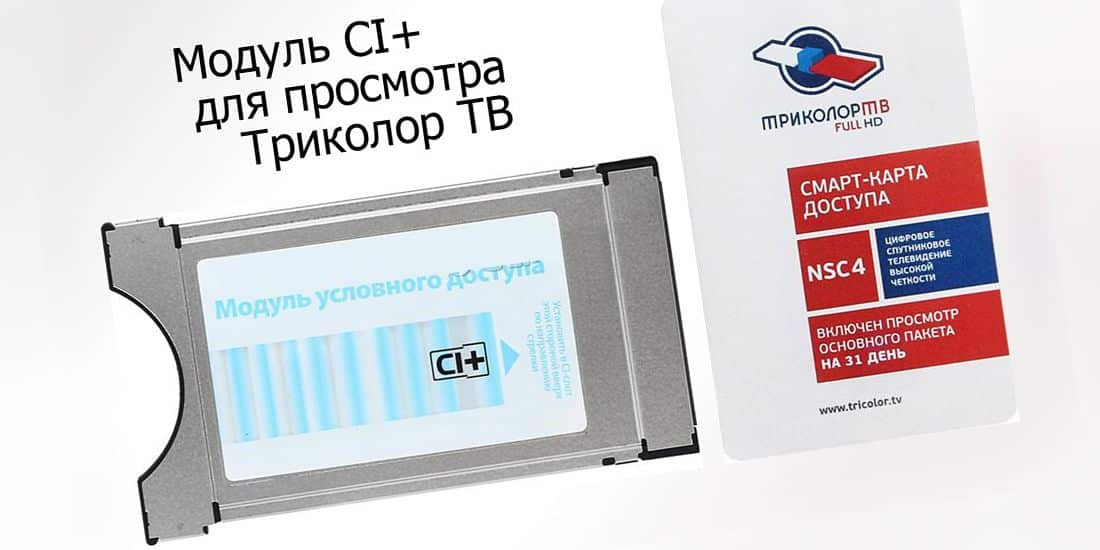Модуль CI Триколор ТВ: подключение и регистрация своими руками фото