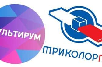 Мультирум от Триколор ТВ: какие каналы входят в тариф фото