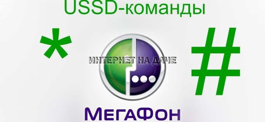 Как отключить мобильный интернет на Мегафоне: USSD-команды фото
