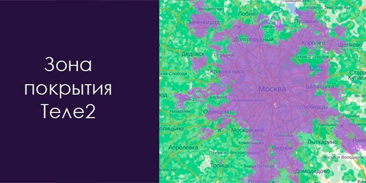 Зона покрытия Теле2: площадь и карта размещения вышек фото