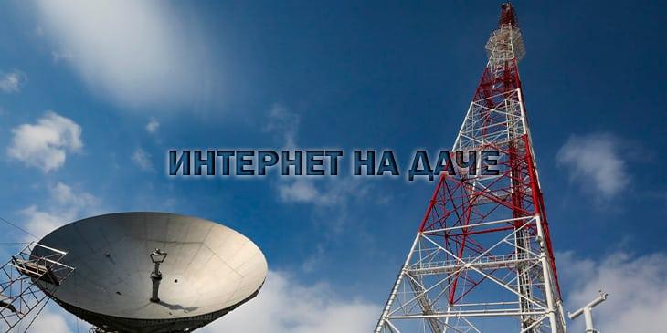 Антенна для дачи: для цифрового телевидения на улицу фото