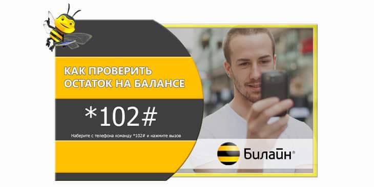 Номер для проверки баланса интернета на Билайне: модем и номер счета фото