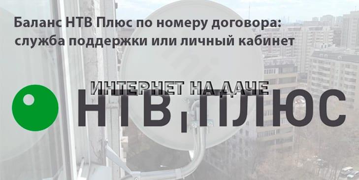 Баланс НТВ Плюс по номеру договора: служба поддержки или личный кабинет фото