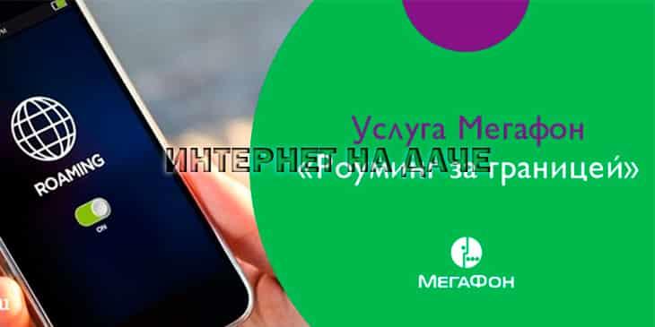 Интернет за границей от Мегафон: тарифы и способы подключения фото