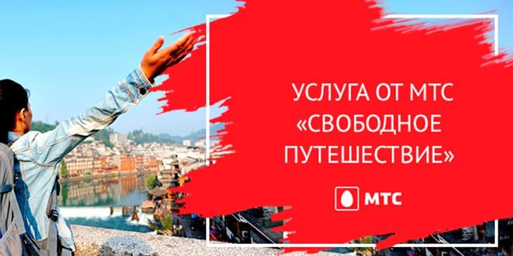 Интернет за границей от МТС: порядок подключения безлимитного пакета фото
