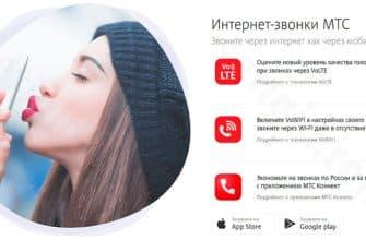Интернет звонки в МТС: описание услуги, подключение и стоимость фото