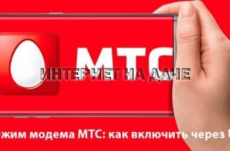 Режим модема МТС: как включить через USB фото
