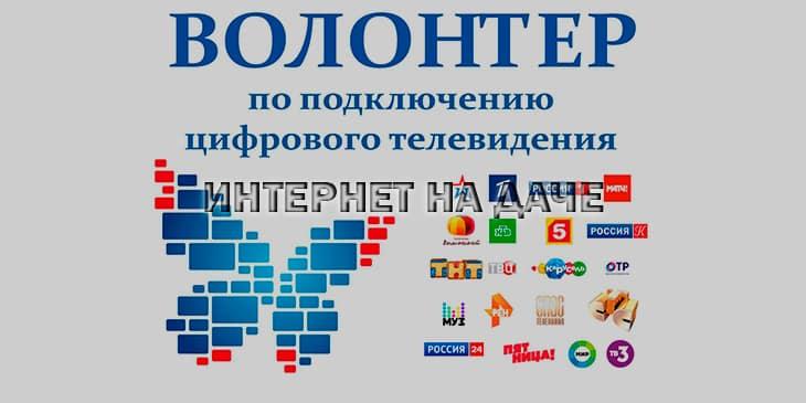 Волонтеры по подключению цифрового телевидения: контакты и способы вызова фото