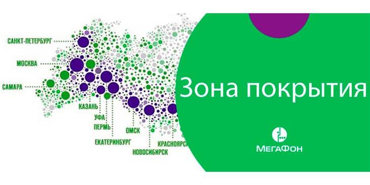Зона покрытия Мегафон: карта расположения вышек сотовой связи фото