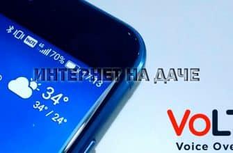 Что такое VoLTE: значение значка на смартфоне Samsung фото