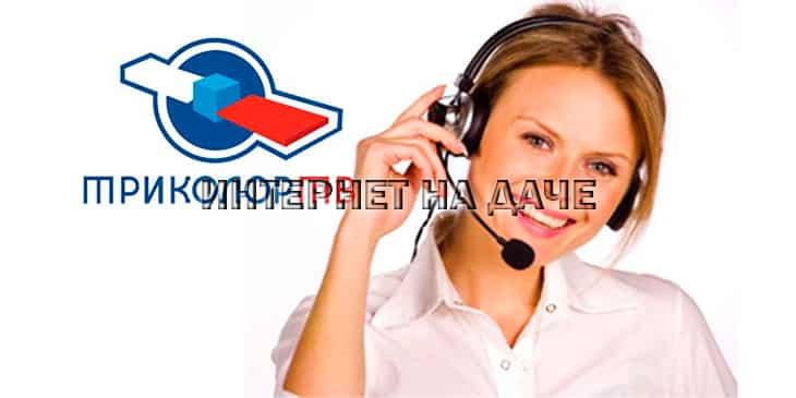 Как дозвониться до Триколор ТВ и поговорить с оператором напрямую фото