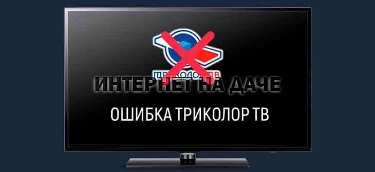 Ошибка 26 Триколор ТВ «Для просмотра необходима авторизация» фото