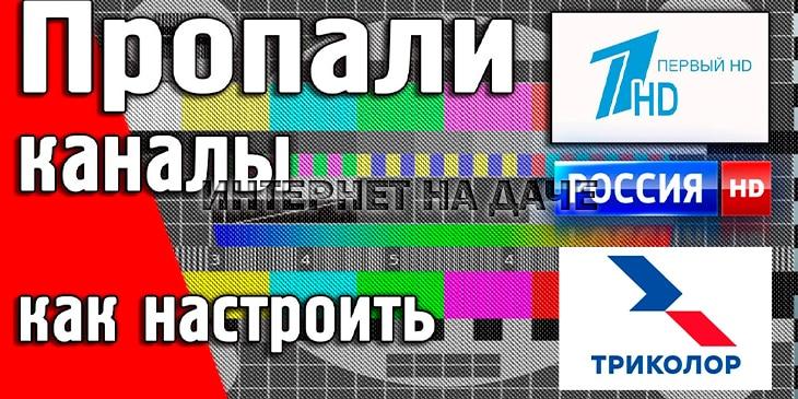 Как найти каналы на Триколор ТВ самостоятельно: способы перепоиска каналов фото