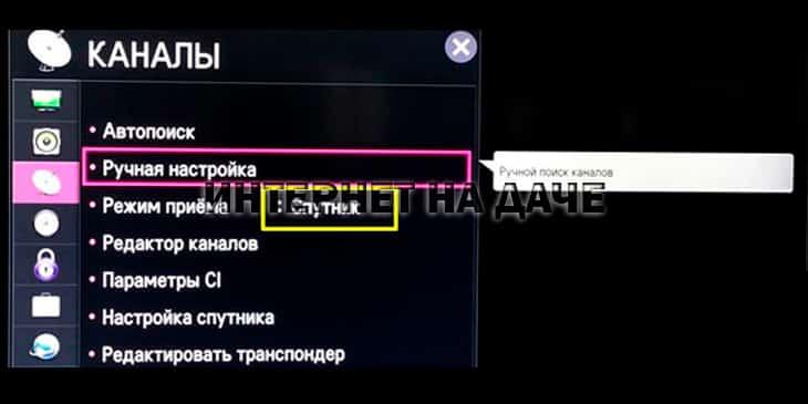 Как обновить каналы на Триколор ТВ самостоятельно: с пульта фото
