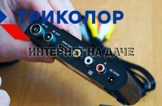 Как подключить Триколор к телевизору: через тюльпан или HDMI фото