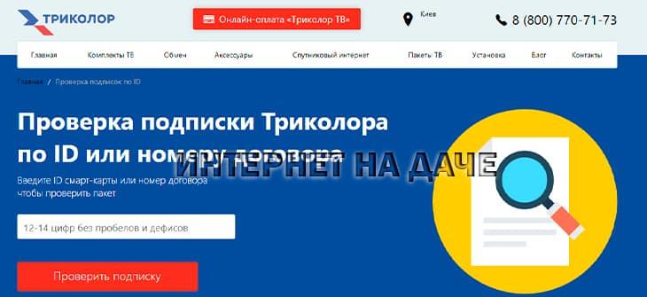 Как проверить подписку Триколор: по ID без регистрации фото