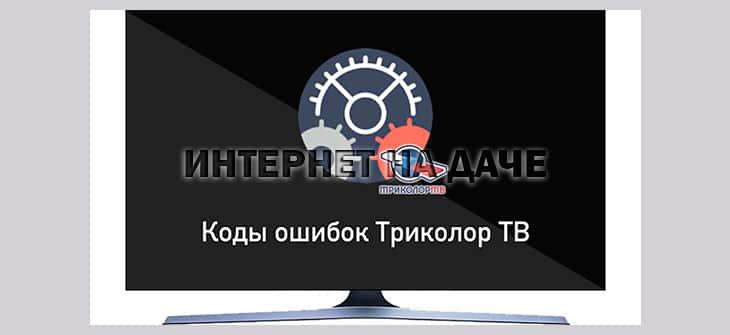 Коды ошибок Триколор ТВ: значение, расшифровка и устранение фото