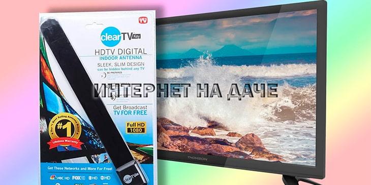 Компактная антенна HQClear TV для цифрового телевидения фото