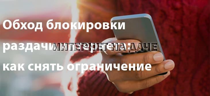 Обход блокировки раздачи интернета: как снять ограничение фото