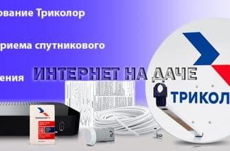 Оборудование Триколор ТВ для приема спутникового телевидения фото