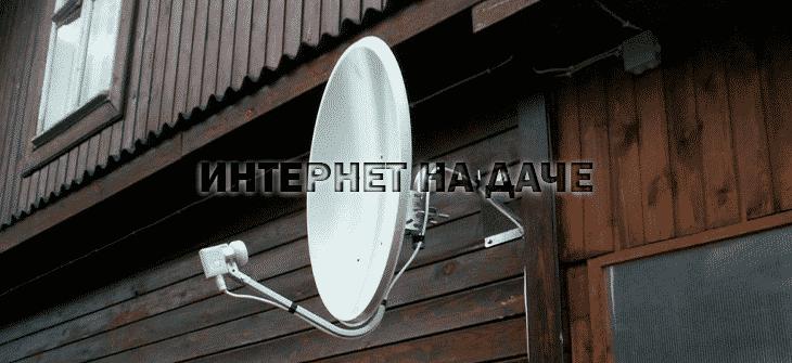 Прием цифрового ТВ на даче: без спутниковой антенны и абонентской платы фото