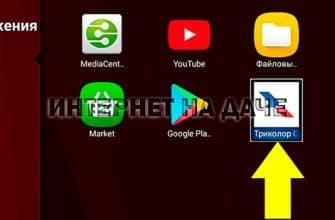 Приложение Триколор для Смарт ТВ: описание и установка фото