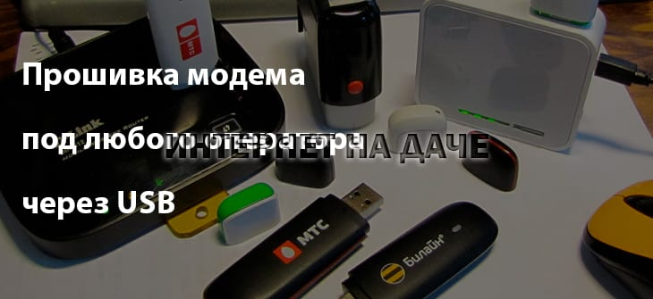 Прошивка модема под любого оператора через USB фото