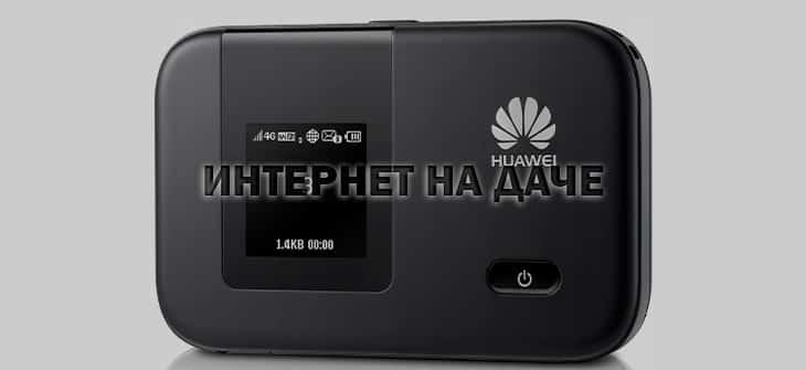 Разблокировка модема Huawei: как включить и настроить его фото