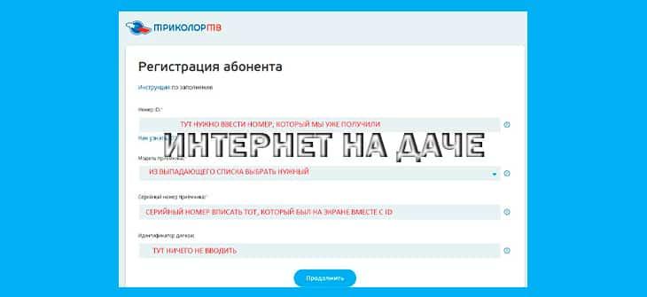 Регистрация Триколор ТВ: приемник и смарт-карта фото