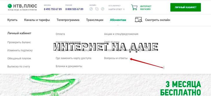 Служба поддержки НТВ Плюс: номер телефона и по каким вопросам можно обращаться фото