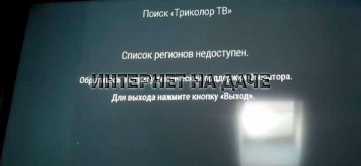 Что делать при ошибке «Список регионов недоступен» в Триколор ТВ фото