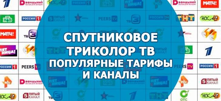 Триколор ТВ — список пакетов спутникового телевидения фото