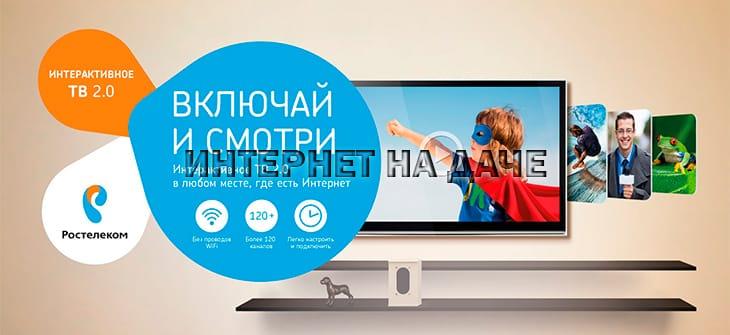 Цифровое телевидение от Ростелеком: описание и список каналов фото