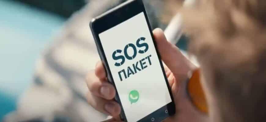 Изменение условий SOS-пакета Tele2 – теперь Telegram и Viber будут доступны при нулевом балансе фото